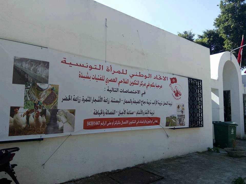 Centre de formation agricole moderne des jeunes filles à Chbedda